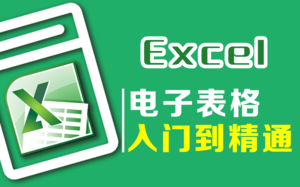 Excel电子表格入门到精通